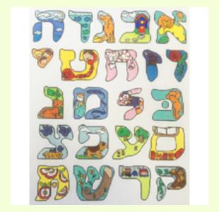 Hebrew Alphabet design